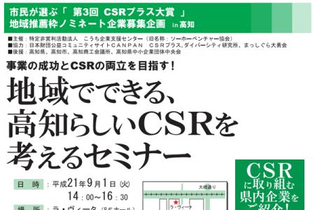 市民が選ぶ「第3回プラスCSR大賞」高知予選会