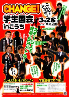 「CHANGE 学生国会in高知」の開催