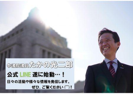 公式LINEアカウントが始動!