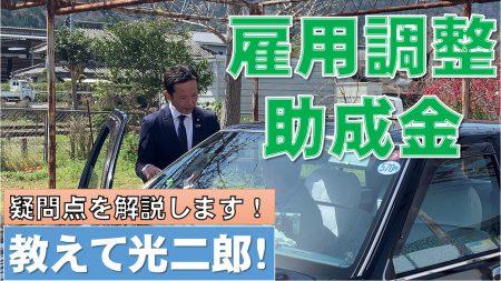 【8/9更新】コロナ支援策18メニューのビデオ紹介!