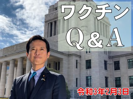 【2/3更新】ワクチンに関するQ&A