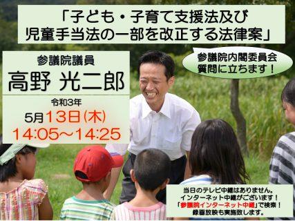 【質疑案内】内閣委員会子ども・子育て支援法・児童手当法改正案