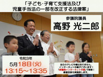 【質疑案内5/18】内閣委員会子ども・子育て支援法・児童手当法改正案