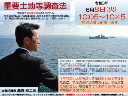 【質疑案内6/8】内閣委員会・重要土地等調査法