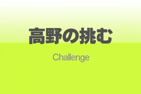 自由民主「高野光二郎特集号」平成22年4月12日号
