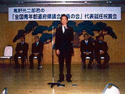 「全国青年都道府県議の会」代表就任
