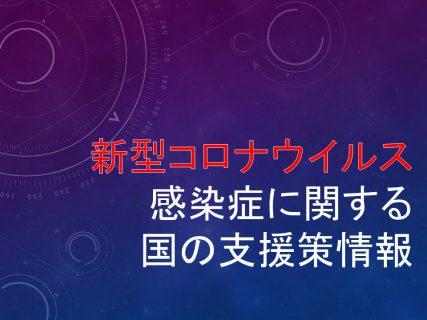 7/11更新【動画説明】家賃支援給付金について