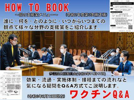 【2/18更新】HOW TO BOOK(令和2年度3次補正版)+ワクチンQ&Aを追加!